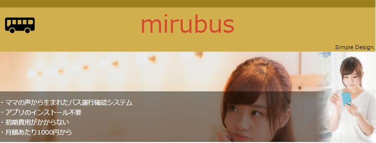 mirubusイメージ